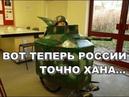 РОССИИ пришел КОНЕЦ Господа Граждане Товарищи Сил больше нет терпеть