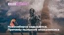 Новосибирск задыхается Причины пыльного апокалипсиса