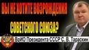 И Дьявол стал адвокатом Бога - Советскому Союзу Быть! [15.11.2018]