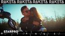 RAKETA - В ТАНЦЕ