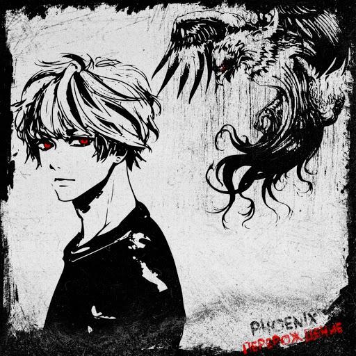 Phoenix альбом Перерождение