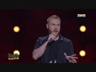Stand Up: Евгений Чебатков - Старшее поколение