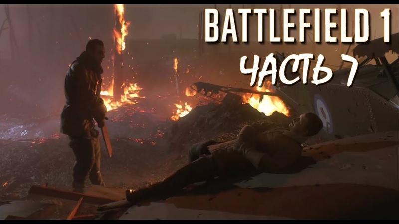 Battlefield 1 - ДРУЗЬЯ ИЗ ВЫСШИХ КРУГОВ*