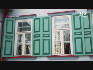 Доме енотов и музей-заповедник Абрамцево