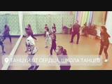 Танцуй от Сердца. Группа PRO