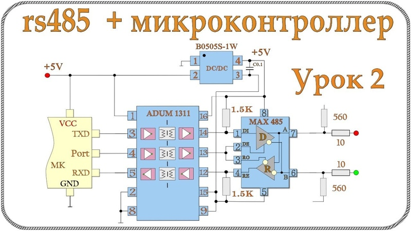 RS485 и микроконтроллер