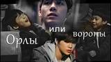 орлы или вороны Даниэль x Сону ongniel kang daniel x ong seongwoo wanna one