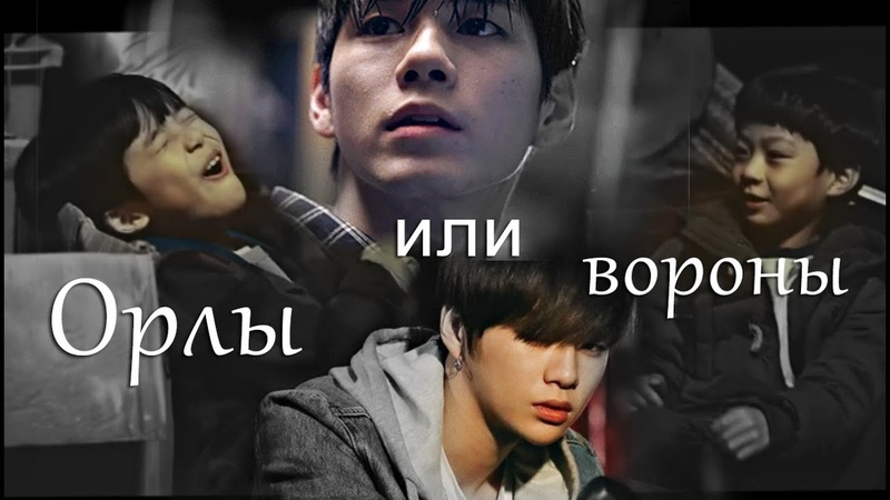 [ орлы или вороны ] Даниэль x Сону | ongniel | kang daniel x ong seongwoo | wanna one |