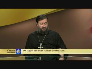 Протоиерей Андрей Ткачев. Как подготовиться к Рождеству Христову