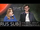 Britt Robertson and Asa Butterfield on why they will never forget their first love