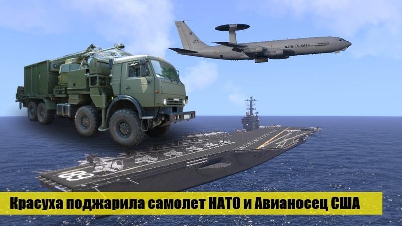 СРОЧНО! Российская Красуха поджарила самолёт НАТО и авианосец США Гарри Трумен у берегов Сирии.