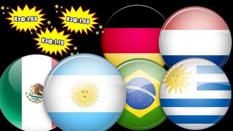 Прогноз на матч Бразилия Уругвай Аргентина Мексика Германия U21 Нидерланды U21