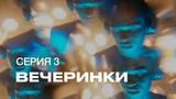 S7 Airlines Инопланетное шоу Посетите Землю. 3 Серия Вечеринки