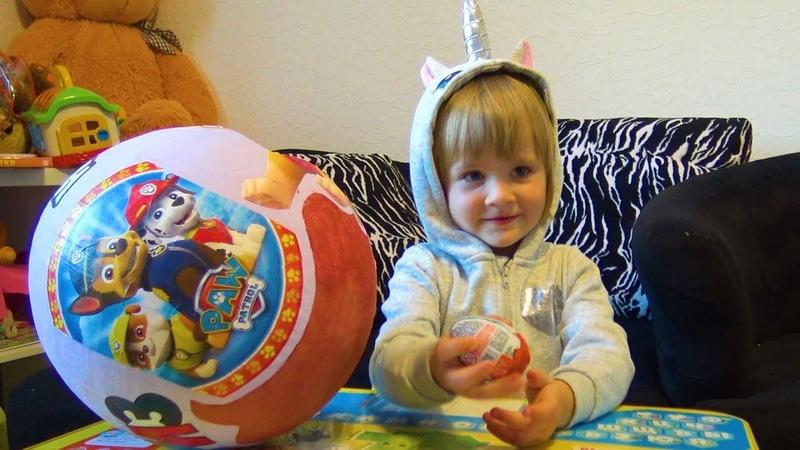 Большой сюрприз распаковка игрушки. Катя открывает киндер яйцо. Video for kids