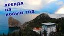 НОВЫЙ ГОД в Крыму Цены на жилье 2019 Ялта и Симеиз Отдых на море Встречаем Крым 2019