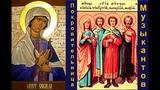 5 декабря.Страдание святой мученицы Кикилии и с нею святых мучеников Валериана, Тивуртия и Максима