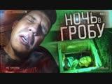[Дима Масленников] Ночь в гробу... Погребенный заживо