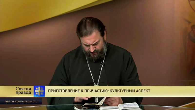 Прот.Андрей Ткачёв Приготовление к причастию культурный аспект