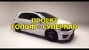 Проект Гольф-Суперкар BMIRussian
