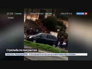 Новости на «Россия 24» • Расстрел в Мачерате мог быть местью за расфасованную по чемоданам девушку