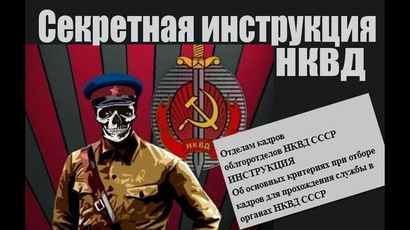 Секретная инструкция НКВД. Егор, Вячеслав Негреба