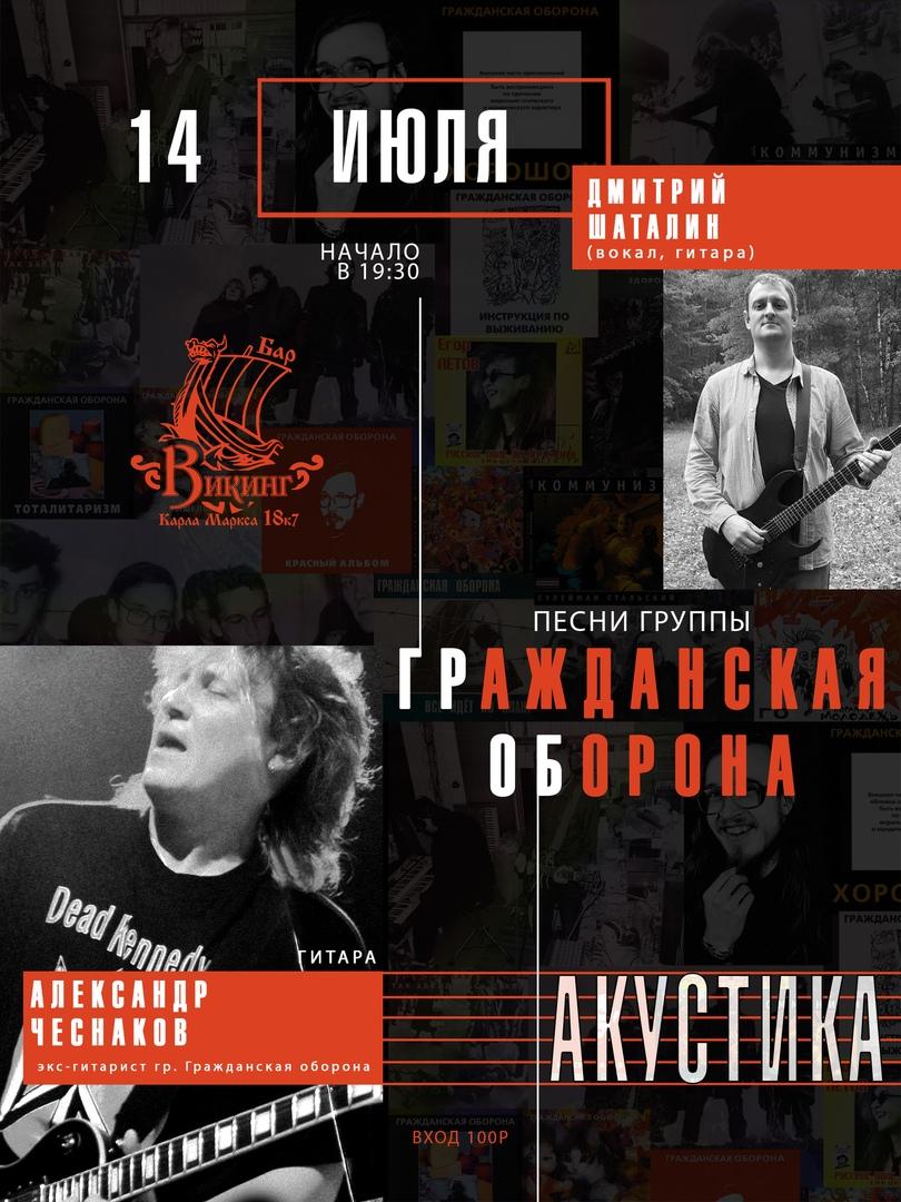 Афиша Омск 14 июля - Песни гр. Гражданская оборона Акустика