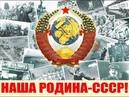 Д Клепиков Наша Родина СССР песня группы Пограничная зона