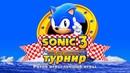 Турнир (Tournament) по игре: Sonic the Hedgehog 3 (SEGA) - 1) (Ragevine VS Zodli) - 11.12.18