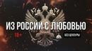 Артём Гришанов - Из России с любовью / From Russia with love [18]