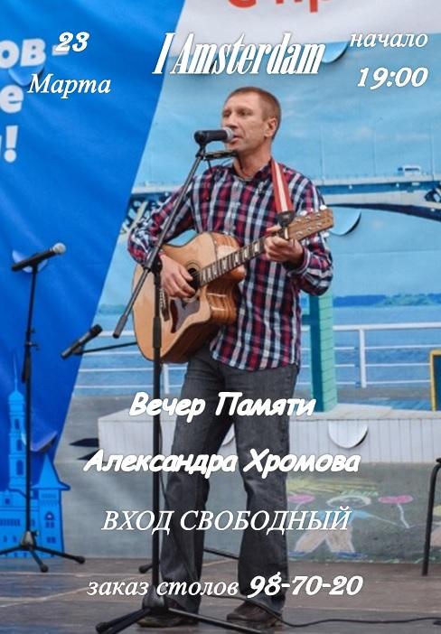 Афиша Саратов 23 марта вечер памяти Александра Хромова