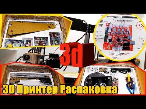 Большая посылка 10кг 3Д принтер prusa i3 anet a8 с алиэкспресс (распаковка)
