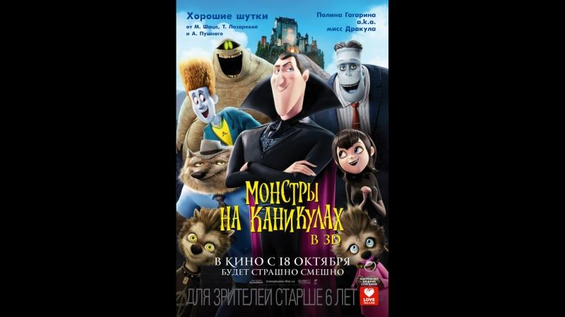 Монстры на каникулах 2012 Hotel Transylvania