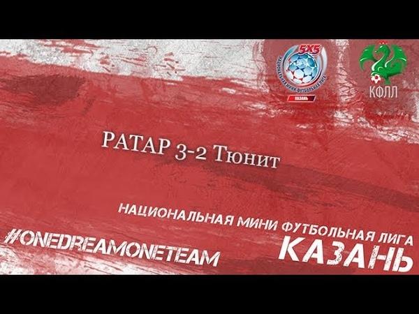 Кубок НМФЛ 2018 5x5 РАТАР 3 2 Тюнит Обзор матча