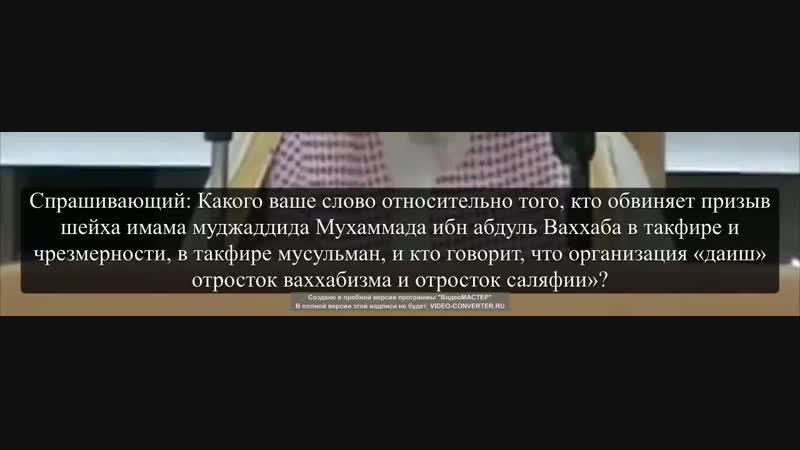 Шейх Салих аль Фавзан ¦ Опровержение джахмитам в такфире мушриков Вызов и опровержение заблудшим от шейха