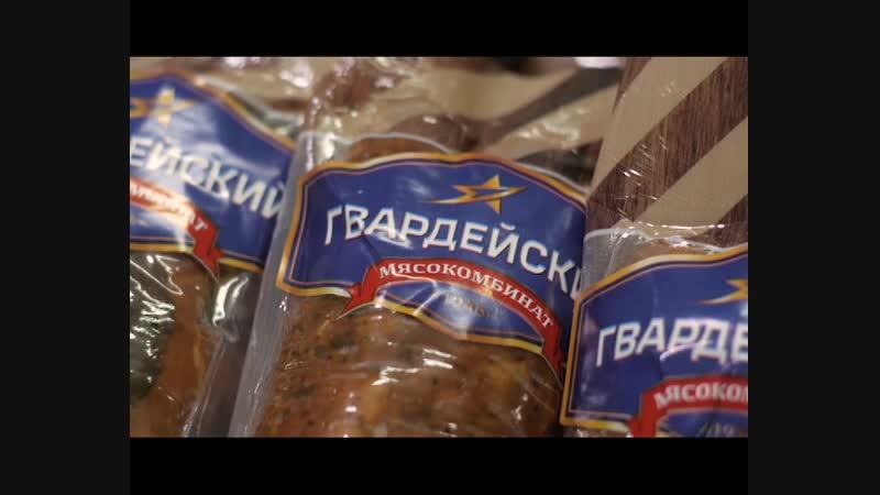 Гвардейский мясокомбинат_визитка