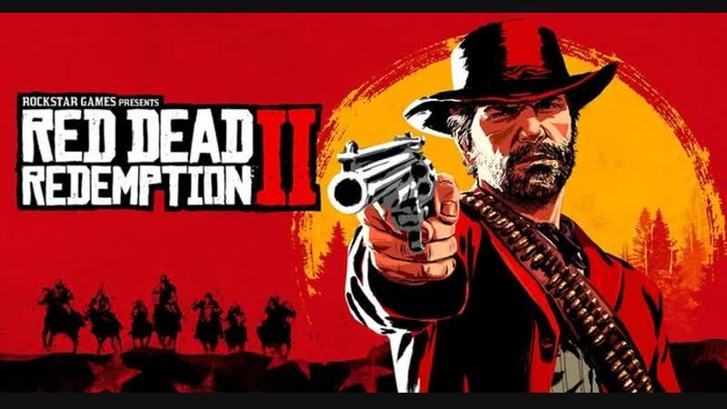 Red Dead Redemption 2 | Стрим одинадцатый