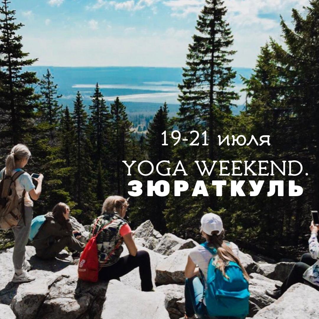 Афиша Екатеринбург Йога WEEKEND Зюраткуль / 19-21 июля