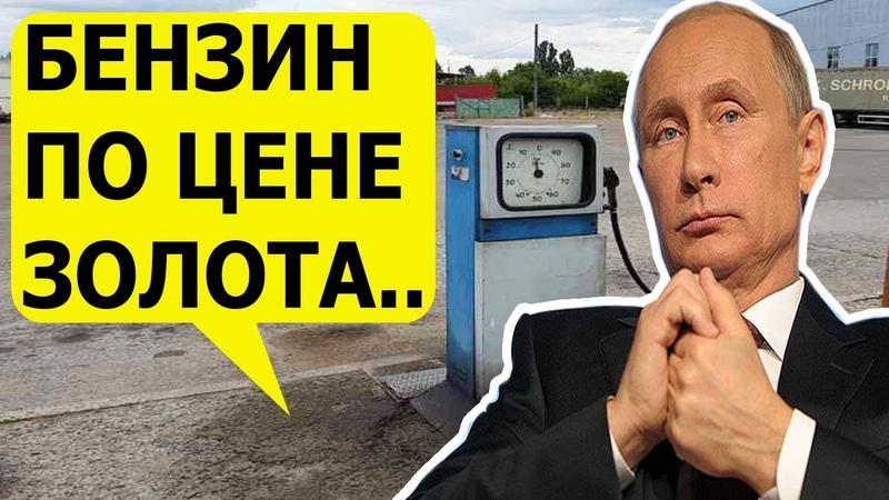 БЕНЗИН ПО 110 РУБЛЕЙ!! НАЗВАНА ДАТА РЕЗКОГО СКАЧКА ЦЕН НА ТОПЛИВО В РОССИИ