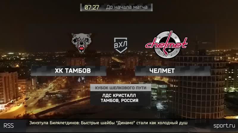 ХК Тамбов - Челмет 12.01.19
