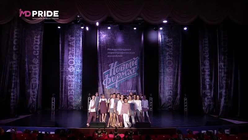 Специальный приз конкурса Новый формат2019 год, Танцевальная компания PANDA, г. Чистополь