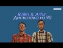 Райым ft Артур - Дискотека из 90х