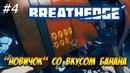 Breathedge - Новичок со вкусом банана. Ржачное выживание в космосе