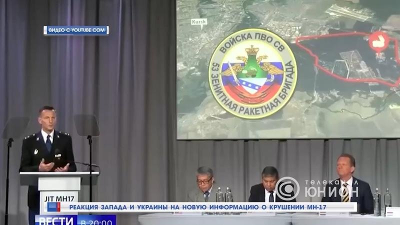 Реакция Запада и Украины на новую информацию о крушении MH-17. 18.09.2018, Панорама