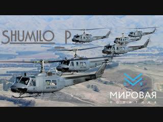 За одну минуту. Выпуск 67. Bell UH-1 «Iroquois»