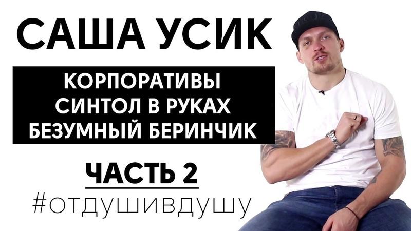 🥊Александр Усик про свои ошибки молодости воровство и спаринги с Ломаченко