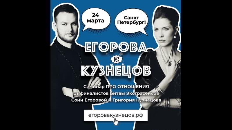 Соня и Григорий Кузнецов - эфир 06.03.19
