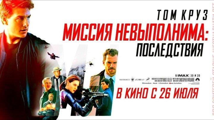Миссия невыполнима: Последствия HD(Боевик, Приключения, Триллер)2018
