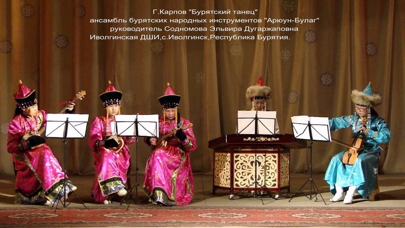 Ансамбль БНИ Арюун-Булаг, Г.Карпов Бурятский танец
