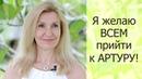 Отзыв о ритрите с Артуром Сита лето 2018 Татьяна Ростов на Дону