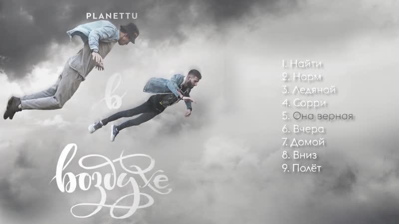 PLANETTU сэмплер альбома В воздухе